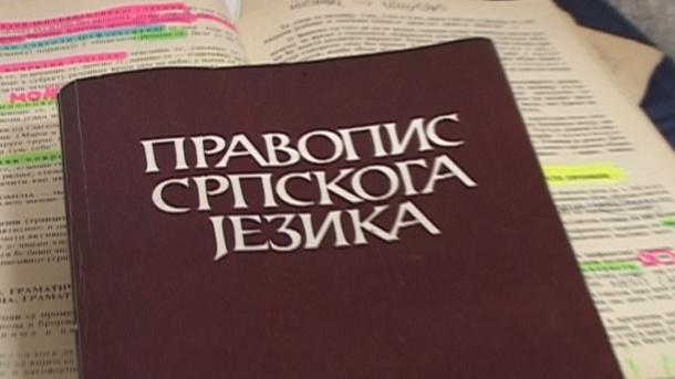 njegujmo srpski jezik