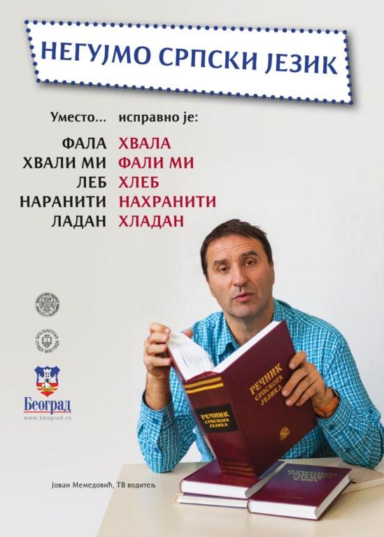 srpski 1