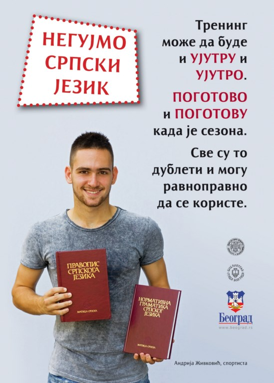 srpski 11