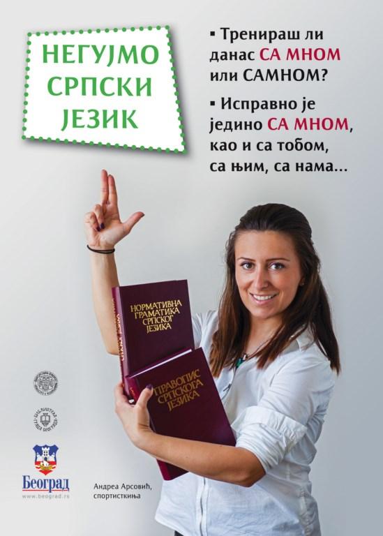 srpski 12