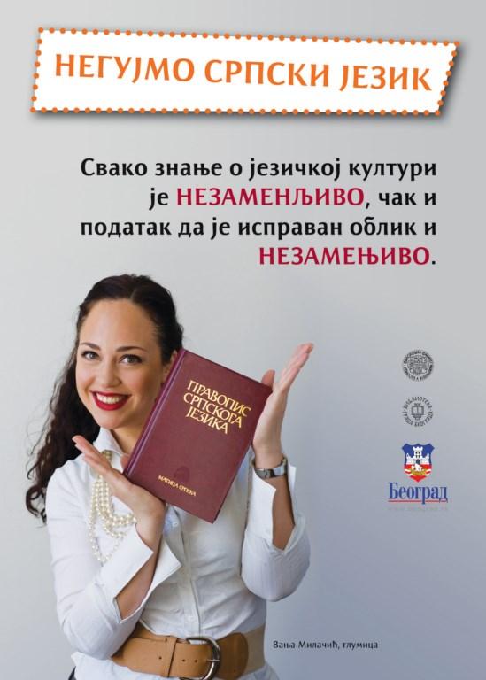 srpski 13