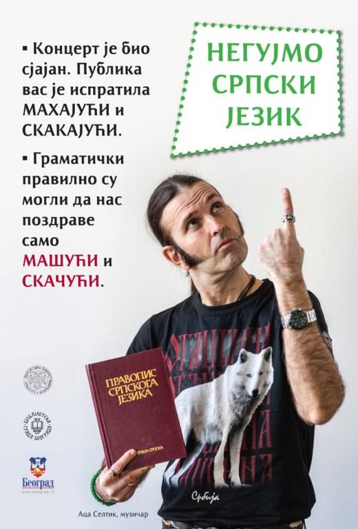 srpski 15