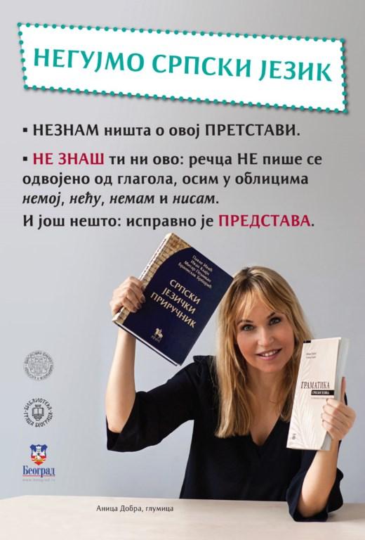 srpski 16