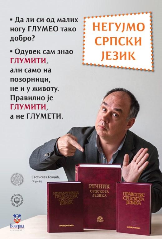 srpski 17