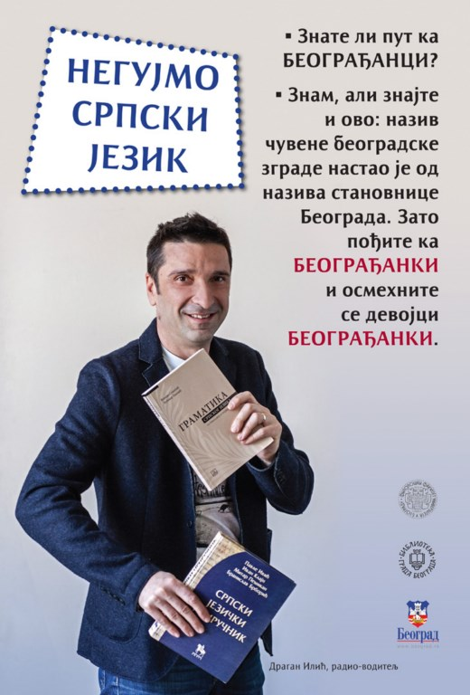 srpski 18
