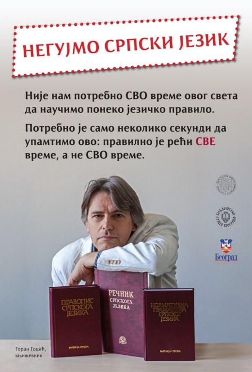 srpski 19