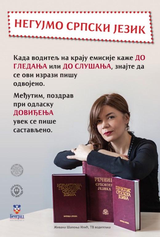 srpski 25