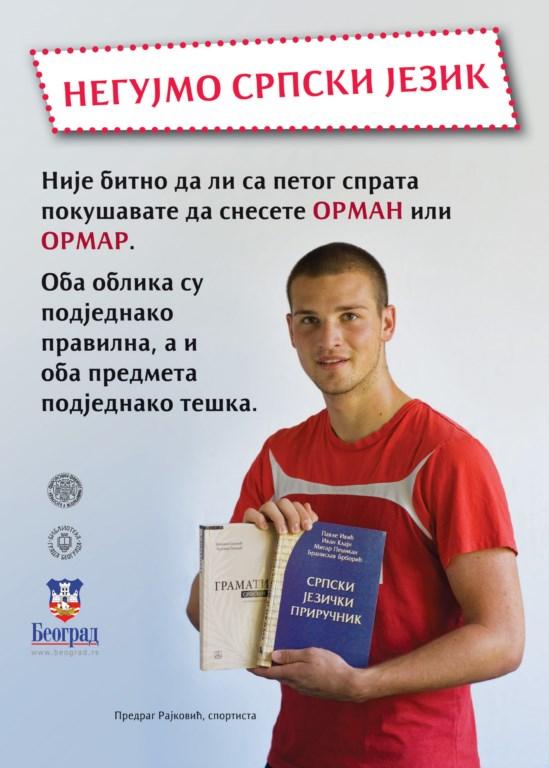 srpski 26