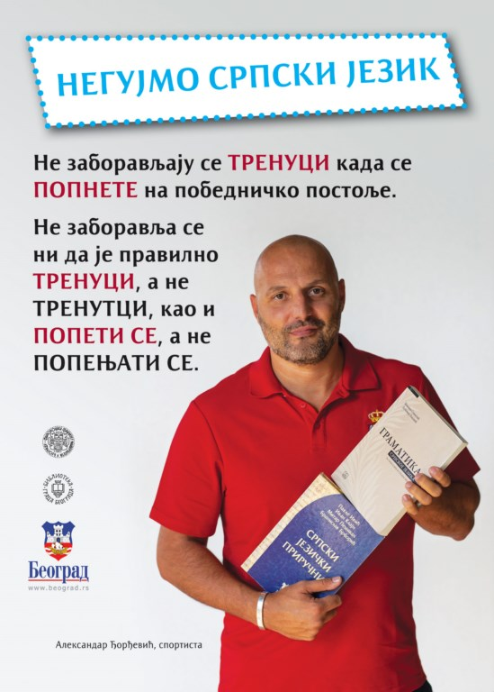 srpski 3