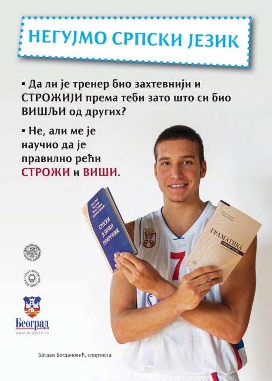 srpski 31