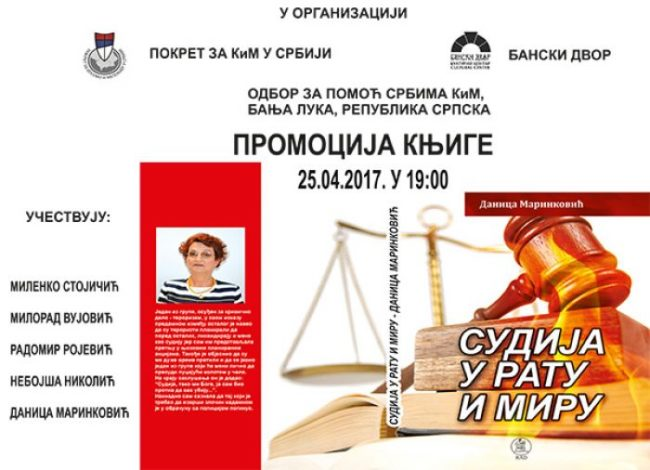 sudija u ratu i miru